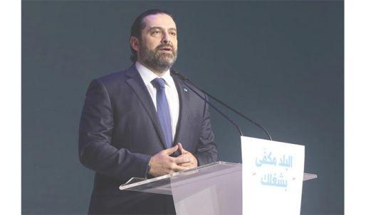 سعد الحريري.. يَعدُ بلبنان جديد بعيد عن المراهنات السياسية
