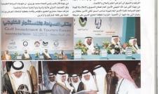 ملتقى السياحة والإستثمار الخليجي - جايتوف 2008- جدة