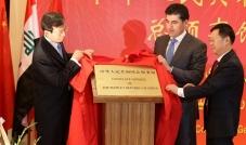 نيجيرفان بارزاني يشارك في افتتاح قنصلية الصين الشعبية