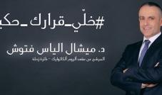 المرشّح الدكتور ميشال فتوش.. قلب زحلة النابض بالإنسانية