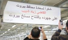 إنجاز جديد للمحافظ القاضي زياد شبيب يُتوّج بافتتاح مسلخ بيروت المؤقّت
