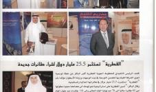 معرض بايت 2008- البحرين