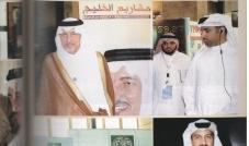 مشاريع الخليج  تشارك في نشاطات مؤتمر
