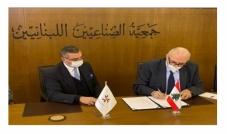 مذكرة لتوفير التمويل والخدمات المالية للصناعيين اللبنانيين