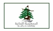 وزارة الاقتصاد والتجارة أحالت اخبارين بسبب تهريب بضاعة مدعومة