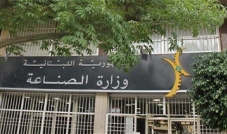 تذكير من وزارة الصناعة الى الصناعيين في لبنان