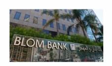بنك لبنان والمهجر  يبيع حصّته في بنك بلوم مصر للمؤسّسة المصرفية العربية