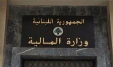 وزارة المالية نبّهت المكلفين بضرورة الإلتزام بإصدار فواتيرهم بالليرة اللبنانية بما فيها الضريبة على القيمة المضافة وتسليم المستهلكين هذه الفواتير.