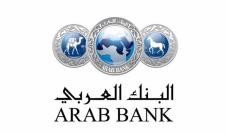 البنك العربي حصد على جائزة