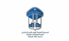 شعبة المعلومات توقف الذي اعتدى بالضرب على أحد عناصر قوى الأمن