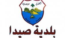 شرطة بلدية صيدا وأمن الدولة نفذا دوريات مشتركة على المؤسسات الغذائية منعاً لاحتكار البضائع