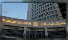 مصرف لبنان مستعد لتأمين التسهيلات كافّة للبدء بعملية التدقيق