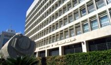 المجلس المركزي وافق على تعاميم المنصة على أن تبلّغ الى وزير المال عند إنجازها وإطلاقها الأسبوع المقبل