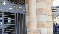 جمعية مصارف لبنان: توجيه إتهامات باطلة للمصارف سيقضي على علاقتها مع المصارف المراسلة