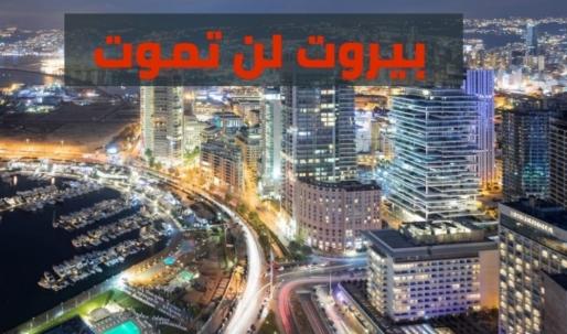 بيروت لن تموت